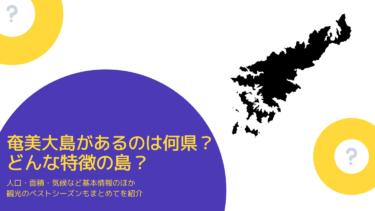 奄美大島は何県?人口・面積・気候など基本情報を紹介