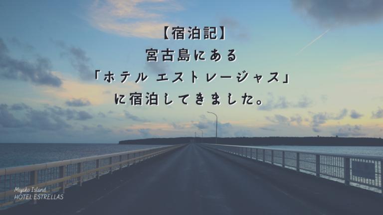 【宿泊記】宮古島の「エストレージャス」に宿泊してきました。