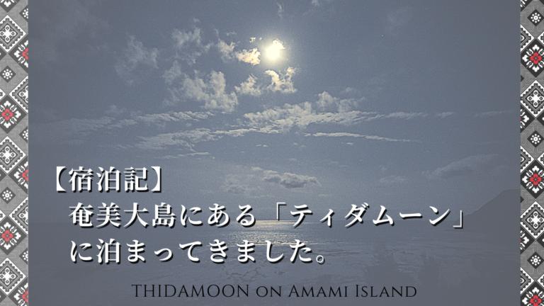【宿泊記】奄美大島にある「ティダムーン」に泊まってきました。 (1)