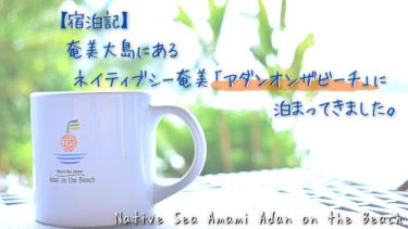 【宿泊記】 奄美大島にある ネイティブシー奄美「アダンオンザビーチ」に 泊まってきました。