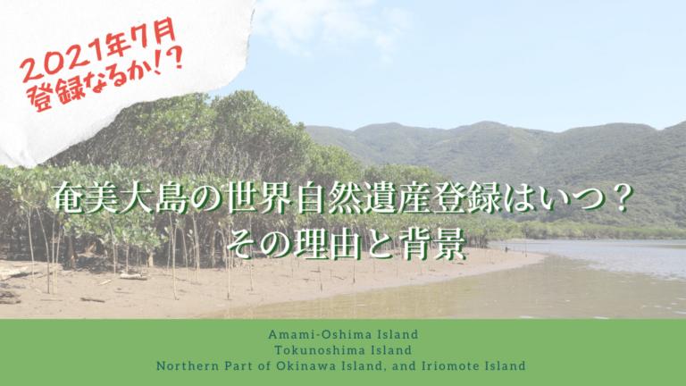 奄美大島の世界自然遺産登録はいつ?その理由と背景